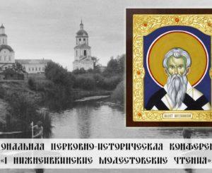 В Нижнеивкинском благочинии состоится Региональная конференция «II Нижнеивкинские Модестовские чтения»