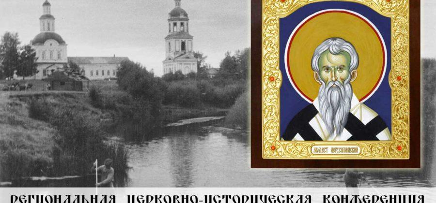 Региональная церковно-историческая конференция «I Нижнеивкинские Модестовские чтения»