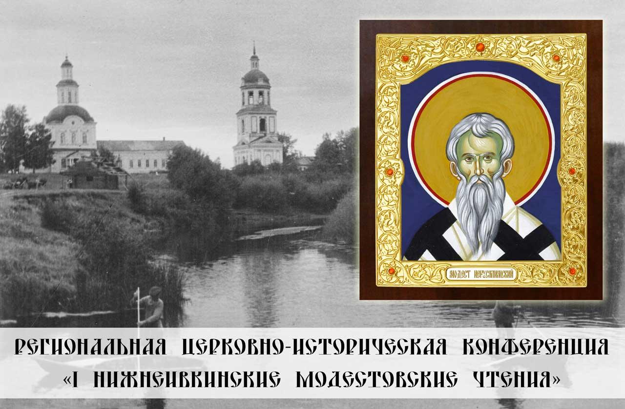Первые Нижнеивкинские Модестовские чтения