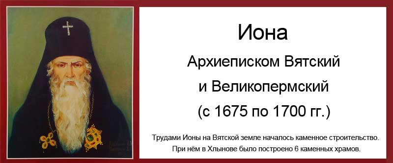 Иона - Архиепископ Вятский и Великопермский