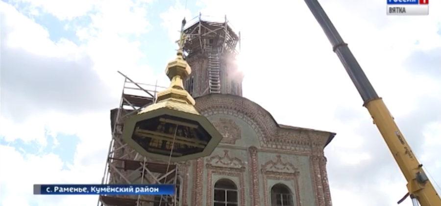 На храм в селе Раменье установили купол с крестом