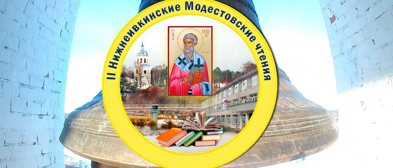 Региональная конференция «II Нижнеивкинские Модестовские чтения»