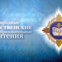 Делегация Нижнеивкинского и Кукарского благочиний Вятской Епархии приняла участие в Пленарном заседании на Рождественских чтениях в Москве