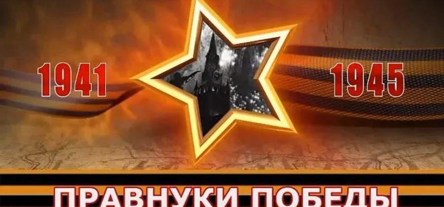 Подведены итоги проекта для юных чтецов «Правнуки Победы», посвященного 75-летию Победы в Великой Отечественной войне.